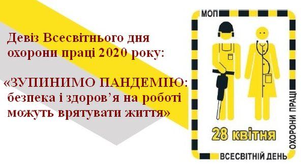 Сьогодні 28 квітня – Всесвітній день охорони праці! – Міський ...